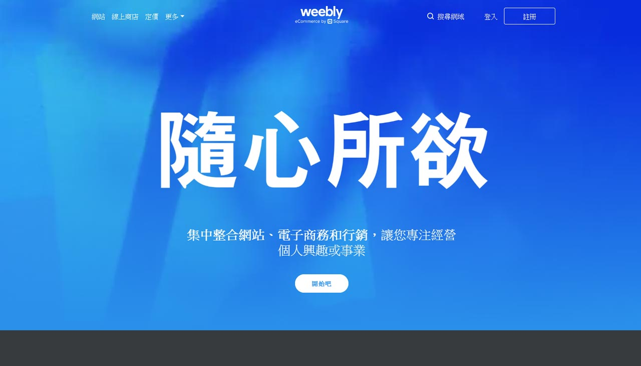 Weebly免費網頁設計軟體