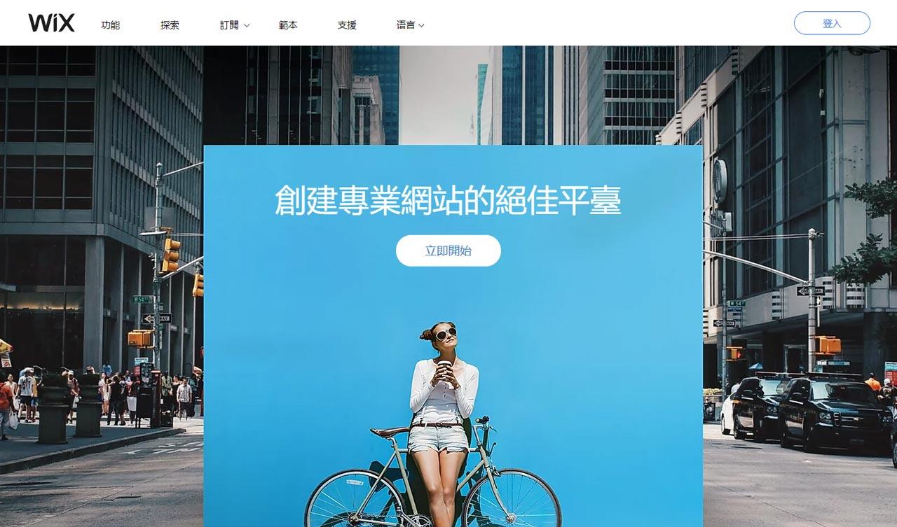 Wix免費網頁設計軟體