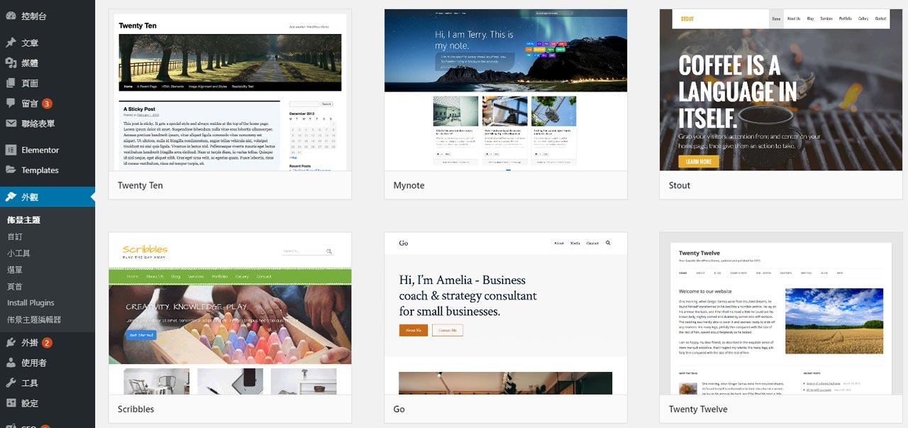 Wordpress-免費網頁設計軟體